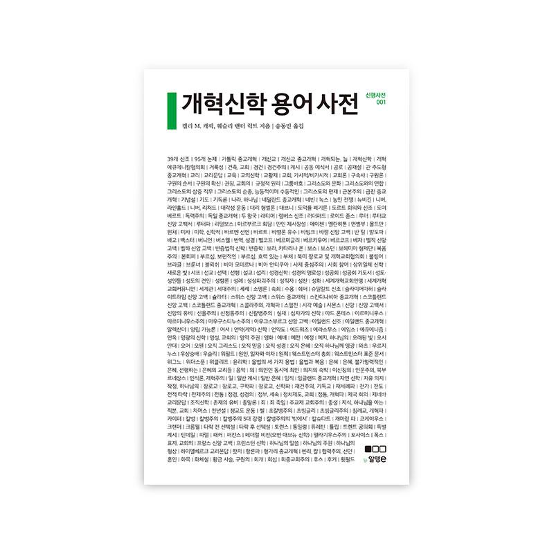개혁신학 용어 사전