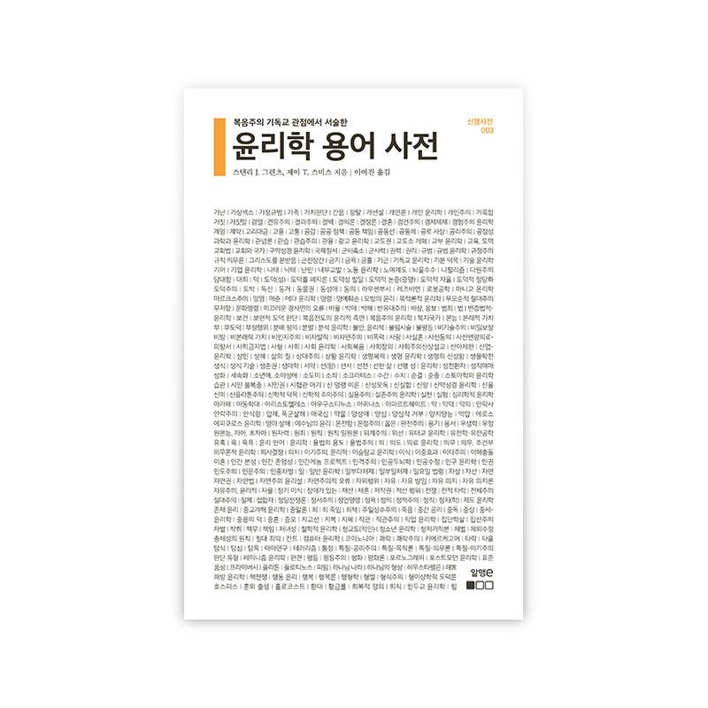윤리학 용어 사전